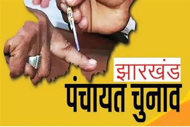 Khabar East:300-former-candidates-will-not-be-able-to-contest-panchayat-elections-in-Jharkhand