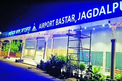Khabar East:CM-Bhupesh-Baghel-to-launch-airline-from-Jagdalpur-on-21