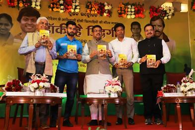 Khabar East:Dharmendra-Pradhan-released-Hockey-Hai-Jindagi-book