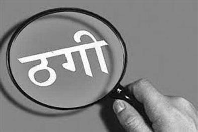 Khabar East:Fraud-given-to-apply-for-government-job-by-becoming-fake-Additional-Collector-17-youths-made-victims-with-sarpanch