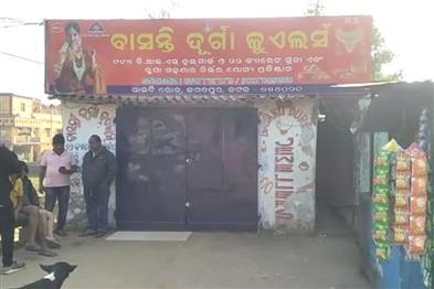 Khabar East:Miscreants-loot-gold-silver-from-jewellery-shop-in-Cuttack