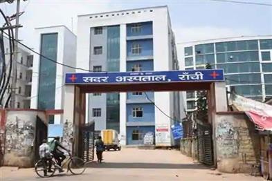Khabar East:Ranchi-Sadar-Hospital-declared-Kovid-19-hospital-amid-Coronas-growing-case