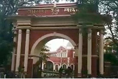 Khabar East:Two-new-judges-of-the-Jharkhand-High-Court-took-oath